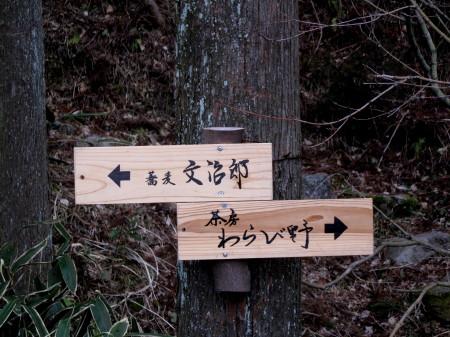 わらび野4_1.jpg