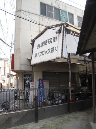 吉塚商店街1_1.jpg