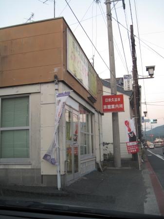 日奈久温泉1.jpg