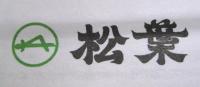 松葉_1.jpg