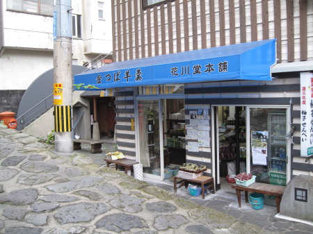 花川堂本舗1_1.jpg