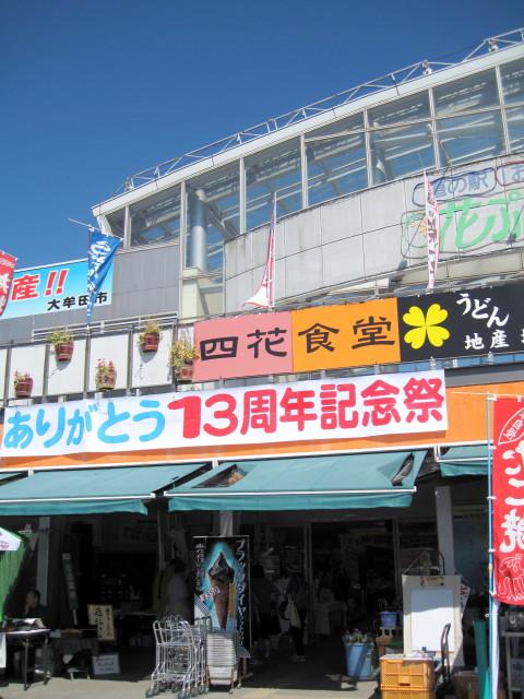 道の駅おおむた_1.jpg