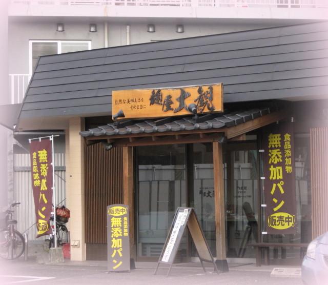 麹屋大観_1.jpg