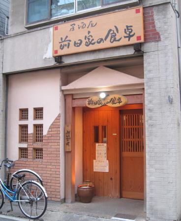 2前田家の食卓1_1.jpg