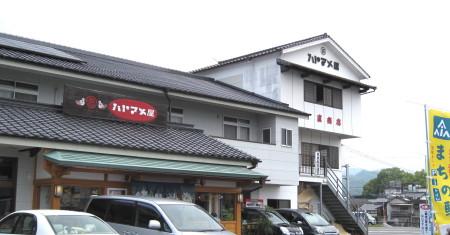 hatomameya1.jpg