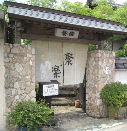 jyuraku1.jpg