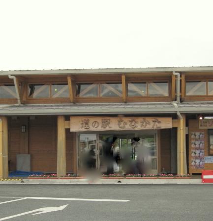 michinoekimunakata1.jpg