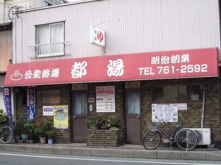 mioyakoyu_1.jpg