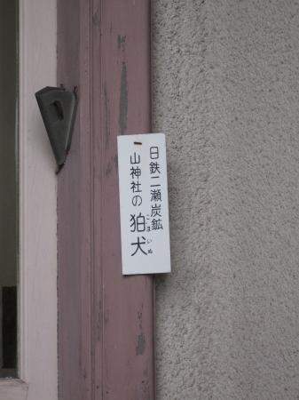 nogatakoma3_1.jpg