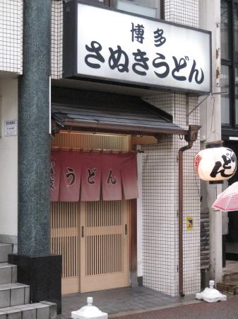 sanukiudon1.JPG