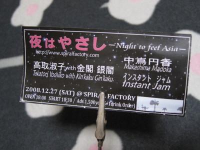 yoshiko_1.jpg