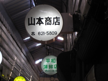 吉塚商店街4_1.jpg