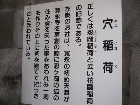 花園稲荷神社4_1.jpg